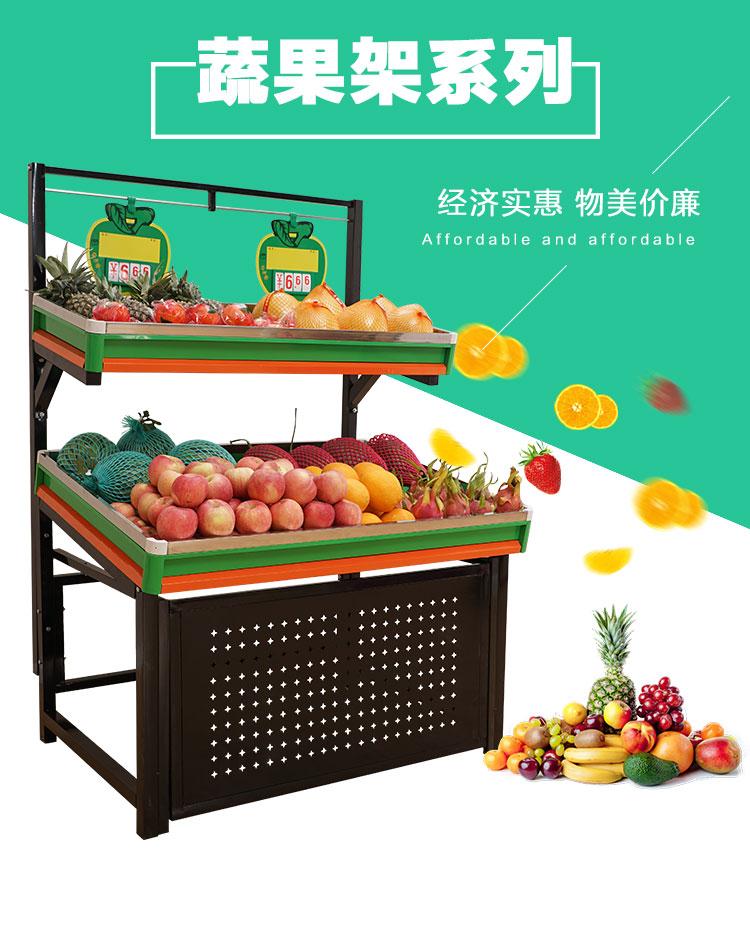 超市蔬果优德88官方